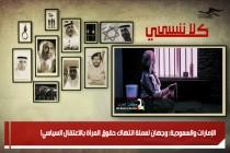 الإمارات والسعودية: وجهان لعملة انتهاك حقوق المرأة بالاعتقال السياسي!