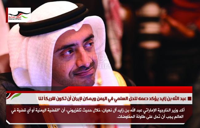 عبد الله بن زايد يؤكد دعمه للحل السلمي في اليمن ويمكن لإيران أن تكون شريكاً لنا
