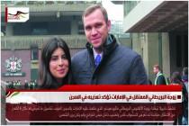 زوجة البريطاني المعتقل في الإمارات تؤكد تعذيبه في السجن