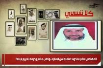 المهندس سالم ساحوه: اعتقله أمن الإمارات ونهب ماله، وحرمه تشييع ابنته!!