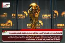 العفو الدولية تحذر الفيفا من توسيع استضافة المونديال ليشمل الإمارات والسعودية