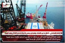 الإعلام الإسرائيلي .. اتفاق ما بين الإمارات واسرائيل يسمح للأخيرة بتصدير الغاز إلى وسط أوروبا