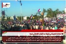 انتفاضة شعبية في شبوة ضد التواجد الإماراتي فيها