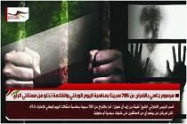 مرسوم رئاسي بالإفراج عن 785 سجيناً بمناسبة اليوم الوطني والقائمة تخلو من معتقلي الرأي