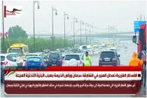 الأمطار الغزيرة تعطل السير في الشارقة عجمان ورأس الخيمة بسبب البنية التحتية السيئة