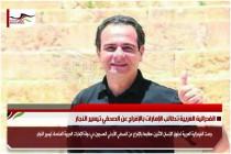 الفدرالية العربية تطالب الإمارات بالإفراج عن الصحفي تيسير النجار
