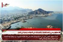 مسؤول يمني يتهم الإمارات بالسيطرة على 6 موانئ رئيسية في اليمن
