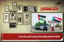 انتهاكات إماراتية بمرافق احتجاز في اليمن تصل إلى جرائم حرب!!