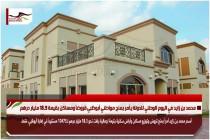 محمد بن زايد في اليوم الوطني للدولة يأمر بمنح مواطني أبوظبي قروضاً ومساكن بقيمة 18.3 مليار درهم