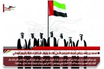 محمد بن راشد يترأس أعضاء المجلس الأعلى للاتحاد ونواب الحكام احتفالا باليوم الوطني