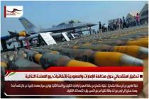 تحقيق استقصائي حول مخالفة الإمارات والسعودية لاتفاقيات بيع الأسلحة الثنائية