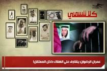 عمران الرضوان: يشارف على الهلاك داخل المعتقل!
