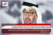 منظمة حقوقية ترفع دعوى قضائية ضد محمد بن زايد لتورطه في جرائم حرب