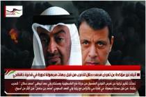 أنباء غير مؤكدة عن تعرض محمد دحلان للضرب من قبل جهات مجهولة لدورة في قضية خاشقجي
