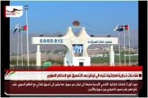 شاحنات تجارية اماراتية تتجه الى لبنان بعد التنسيق مع النظام السوري