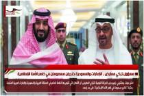 مسؤول تركي معارض .. الإمارات والسعودية خنجران مسمومان في ظهر الأمة الإسلامية
