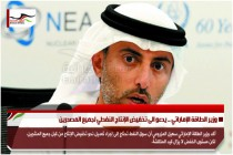 وزير الطاقة الإماراتي .. يدعو الى تخفيض الإنتاج النفطي لجميع المصدرين