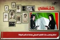 اعتقال وتعذيب بنات الشهيد العبدولي: وَصْمَةُ عار لأمن الدولة!!