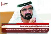 دبي ترفض طلباً كويتياً ثانياً بالإفراج عن أموالها المجمدة