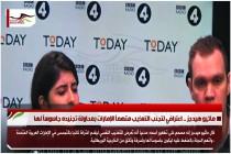 ماثيو هيدجز .. اعترافي لتجنب التعذيب متهماً الإمارات بمحاولة تجنيده جاسوساً لها