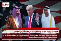 مجلة نيو ريببليك .. الإمارات والسعودية أثرتا على القرار الأمريكي بأموالهم