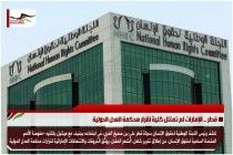 قطر .. الإمارات لم تمتثل كُليةً لقرار محكمة العدل الدولية