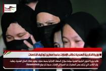 وزيرة الخارجية الهندية تطالب الإمارات بضبط معايير توظيف الخادمات