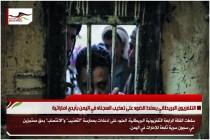 التلفزيون البريطاني يسلط الضوء على تعذيب السجناء في اليمن بأيدي اماراتية