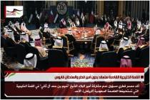 القمة الخليجية القادمة ستعقد بدون أمير قطر والسلطان قابوس