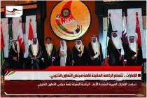 الإمارات .. تتسلم الرئاسة المقبلة لقمة مجلس التعاون الخليجي .