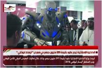 الداخلية الإماراتية تبرم عقود بقيمة 391 مليون درهم في معرض