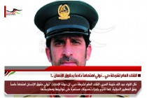 القائد العام لشرطة دبي .. نولي اهتماماً خاصاً بحقوق الإنسان ..!