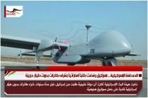 الصحافة الإسرائيلية .. اسرائيل رفضت طلباً اماراتياً بشراء طائرات بدوت طيار حربية