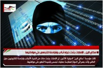 سكاي لاين .. الإمارات جنّدت خبراء أجانب وقراصنة للتجسس على مواطنيها