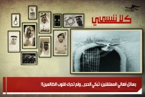 رسائل أهالي المعتقلين: تُبْكي الحجر،، ولم تحرك قلوب الظالمين!!