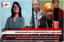 فورين بوليسي .. تحركات اماراتية سعودية ضد عضوتا الكونغرس المسلمات