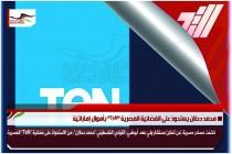 محمد دحلان يستحوذ على الفضائية المصرية