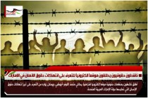 ناشطون حقوقيون يطلقون موقعاً الكترونياً للتعرف على انتهاكات حقوق الانسان في الامارات