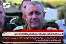 صحيفة الأخبار اللبنانية .. رئيس اركان الجيش الاسرائيلي زار الإمارات سراً مرتين