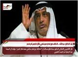 عبد الخالق عبدالله .. الخلاف مع قطر سينتهي طال الزمن أم قصر