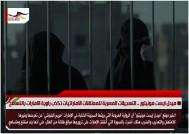 ميدل ايست مونيتور .. التسجيلات المسربة للمعتقلات الاماراتيات تكذب راوية الامارات بالتسامح