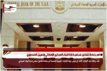 أمر بإعادة تشكيل مجلس ادارة البنك المركزي الإماراتي وتعيين المنصوري