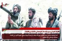 وفد أمريكي يجري مباحثات مع ممثلي طالبان في الامارات