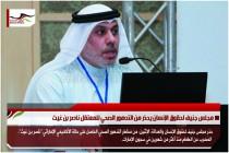 مجلس جنيف لحقوق الإنسان يحذر من التدهور الصحي للمعتقل ناصر بن غيث