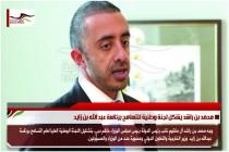 محمد بن راشد يشكل لجنة وطنية للتسامح برئاسة عبد الله بن زايد