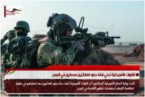 القوات الأمريكية تجلي ستة جنود اماراتيين مصابين في اليمن