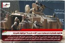 القوات الإماراتية تختم فعاليات تدريب