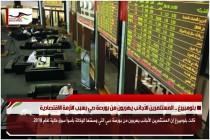 بلومبيرغ .. المستثمرين الأجانب يهربون من بورصة دبي بسبب الأزمة الاقتصادية