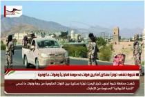 شبوة تشهد توتراً عسكرياً ما بين قوات مدعومة امارتياً وقوات حكومية