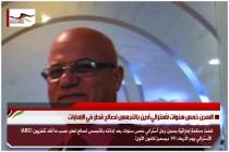 السجن خمس سنوات لأسترالي أدين بالتجسس لصالح قطر في الإمارات